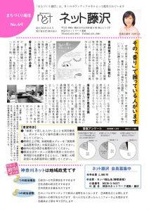 ネット藤沢ニュースNo.69 最終案4のサムネイル